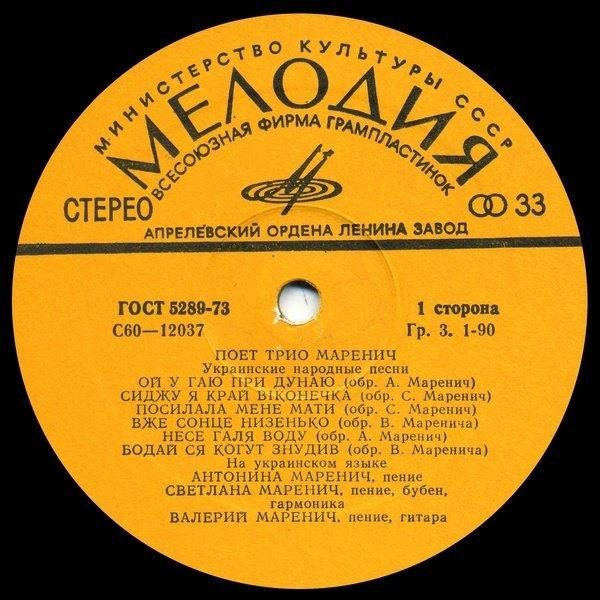 Тріо Маренич, платівка, Мелодия – С60 12037-38
