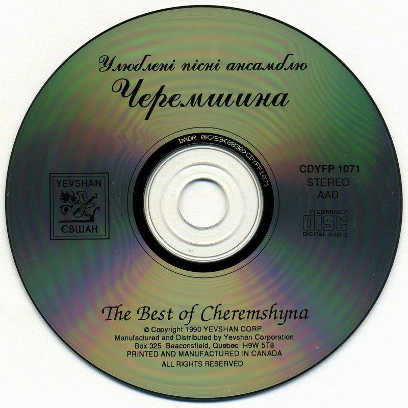 Улюблені пісні ансамблю Черемшина