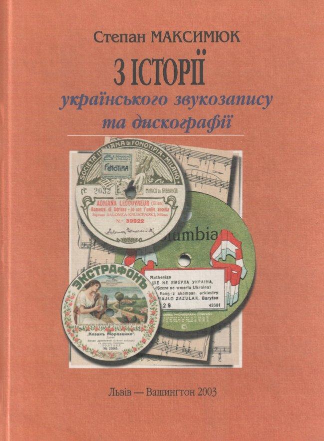З історії українського звукозапису та дискографії