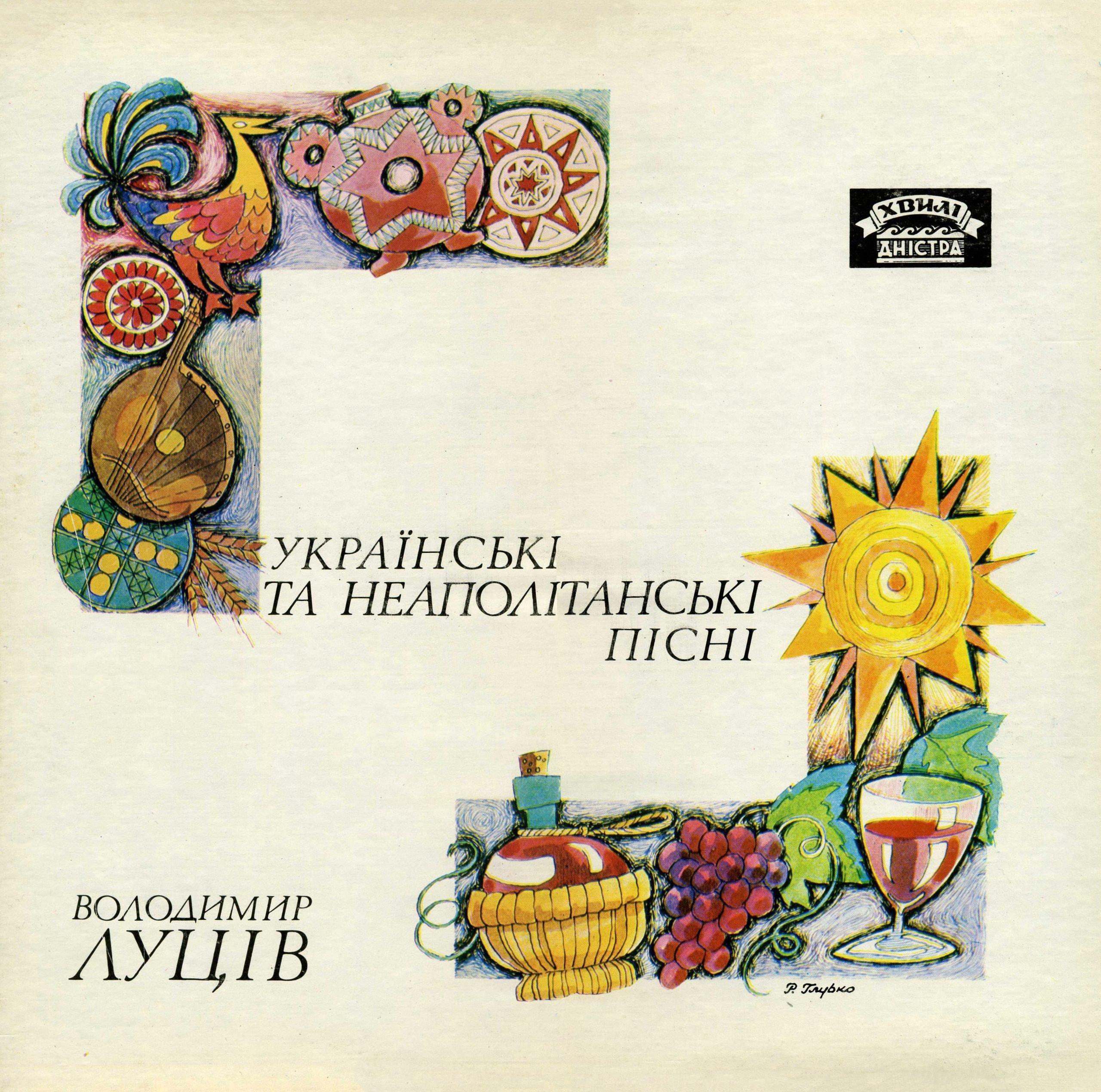 Українські та неаполітанські пісні, Chwyli Dnistra – CD-38