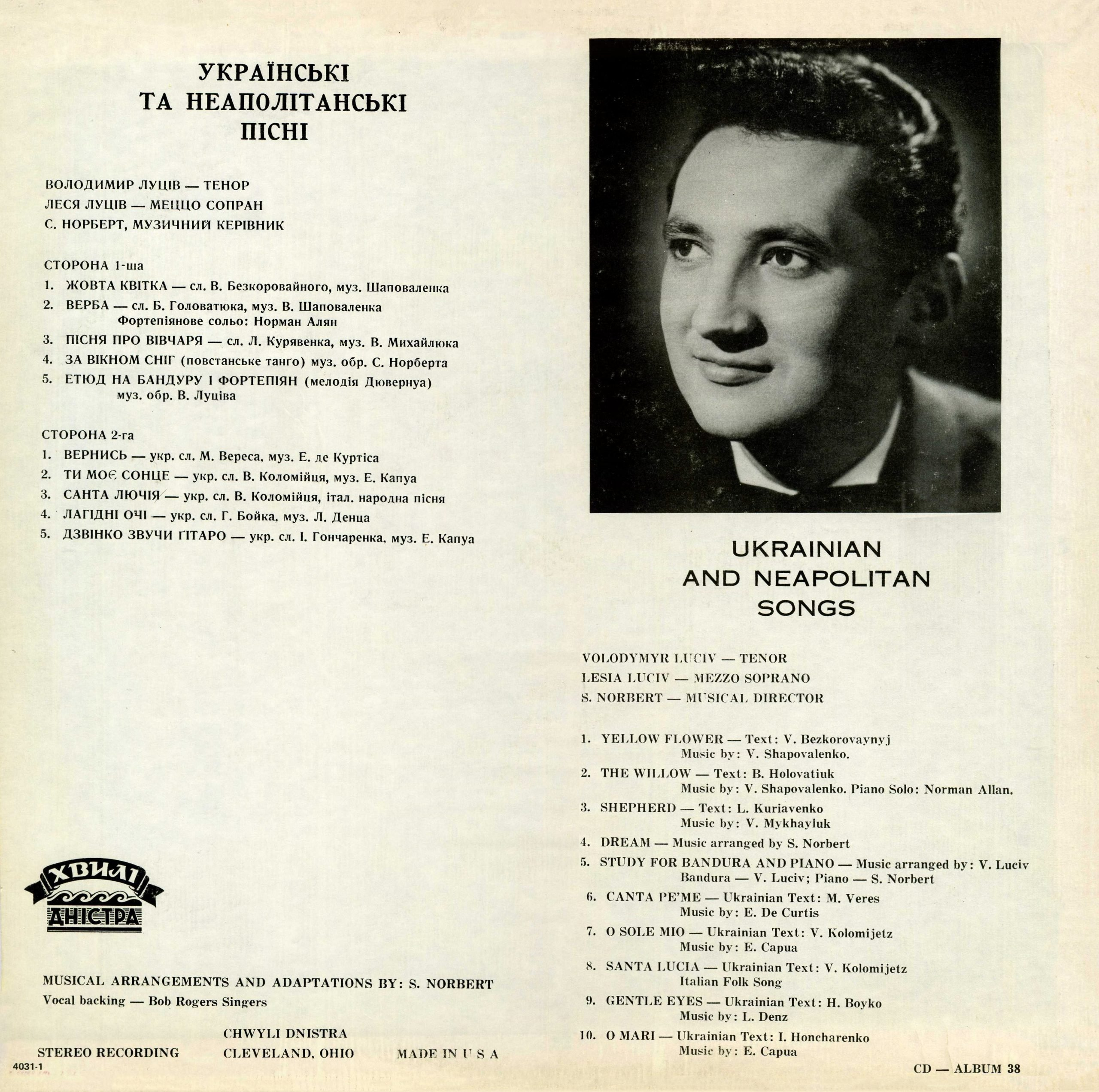 Українські та неаполітанські пісні