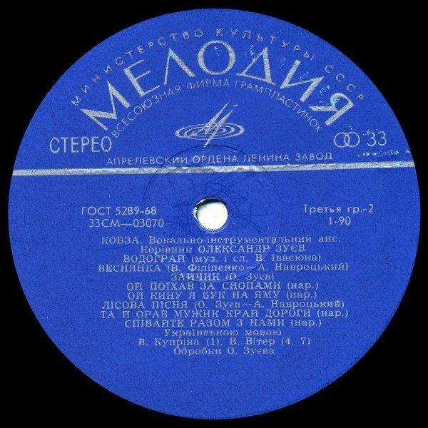 Мелодия – СМ 03070