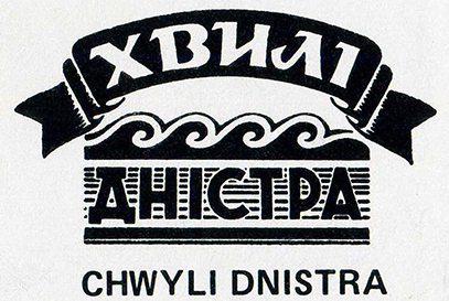 Chwyli Dnistra (Хвилі Дністра)