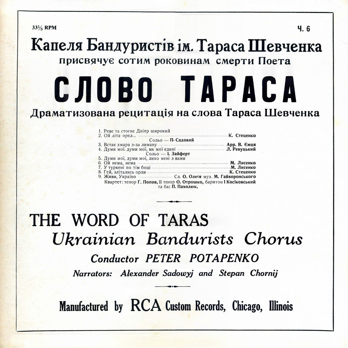 Слово Тараса