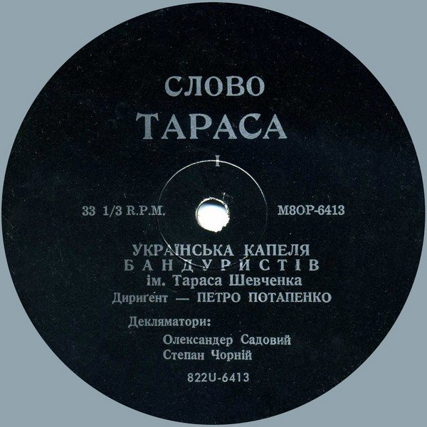 RCA Custom Records – M80P-6413-14